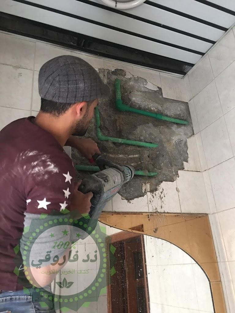 كشف الخرير بالكويت 66500332 ذد فاروقي